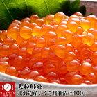 【大粒鮭卵】北海道産いくら醤油漬け400g【送料無料】[イクラ丼海鮮丼][高級魚介類][海外産不使用][冷凍]