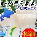 北海道産のいかを使ったイカソーメン約80g(2柵)(専用タレ付き)(冷凍)【楽ギフ_のし】 - フーズランド北海道