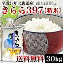 【楽天最安値に挑戦】【送料無料】【北海道産】きらら397を30kg(10kg3つ)(平成27年…