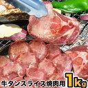 【特売中】【先着300個限定】牛タンスライス1kg【2個以上から注文数に応じオマケ付き】焼肉用牛【送料無料】(冷凍)[BBQ/バーベキュー]