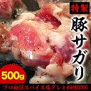 プロ秘伝塩スパイス味付き豚サガリ(ハラミ)約500g(タレ込み)(冷凍)[さがり/焼肉/BBQ…