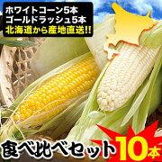 ゴールド ラッシュ ホワイト とうもろこし トウモロコシ