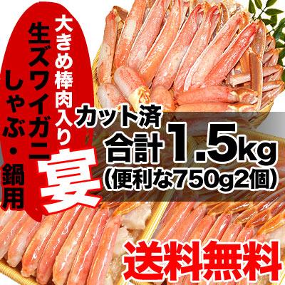 カット済み生ズワイガニ宴約1.5kg(約750gトレー2個)しゃぶしゃぶ・鍋・ステーキ等に(...