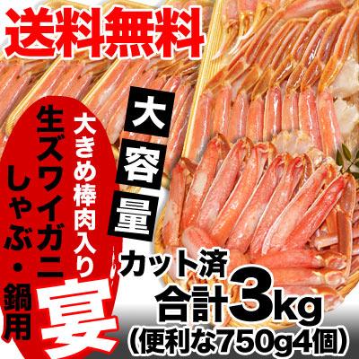 カット済み生ズワイガニ宴約3kg(約750gトレー4個)しゃぶしゃぶ・鍋・ステーキ等に(生...