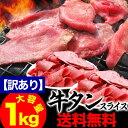 牛タンスライス(訳あり)たっぷり約1kg前後(便利な小分け約500gが2個)【送料無料】(冷凍)[焼肉/BBQ/バーベキュー]【smtb-td】
