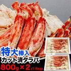 カットタラバガニ特大棒肉入1.6kg(800g×2個)ボイル加熱済み[たらばがに蟹カニパーティー]