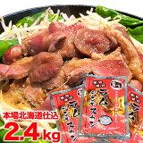 【楽天スーパーSALE】ジンギスカン ラム肉 味付き 2.4kg(800g3個)(タレ込み)【2個以上で簡易鍋オマケ付き】
