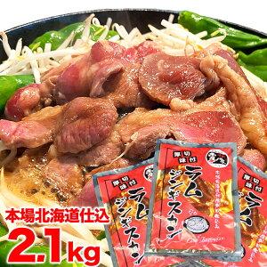 【m特売中】ジンギスカン ラム肉 味付き 2.1kg(700g3個)(タレ込み)【2個以上で簡易鍋オマケ付き】