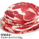 【送料無料】厚切ラムロールスライス2kg(切れ端が入る場合あり)(冷凍)[焼肉/BBQ/バーベキュー/ジンギスカン][仔羊肉]