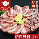 【送料無料】厚切り8mm牛バラ焼肉用スライス1kgタッパー盛り[焼肉/...