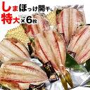 【送料無料】特大縞ホッケ開き6枚[しまほっけ/シマホッケ/法華][魚焼き焼き魚料理][BBQ/バーベキュー]