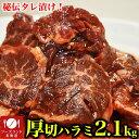 【特売中】ハラミ牛(サガリ)雪ノ家の秘伝