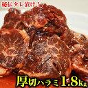 1.8kg (600g×3) (タレ込み) 牛ハラミ(サガリ) 厚切り 味付き[焼肉 BBQ バーベキュー 野菜炒め 弁当]【4〜7営業日前後で発送予定】 1