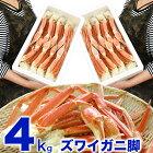 2kgズワイガニ脚[訳有わけあり訳あり][かにずわいがに蟹足][ボイル加熱済み][カニパーティー][特選一級品][冷凍]