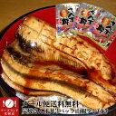 【メール便】炭焼さんま丼3パック山椒タレ付き[サンマさんま/秋刀魚][ポイント消化][1000円ポッキリ]