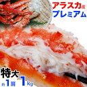 【送料無料】至極アラスカ産プレミアム品質特大極太タラバガニ脚総重量約1kg身入り90%以上一級厳選品[わけあり訳あり足折れ込み][かにカニ蟹たらばがに足][ボイル加熱済み急速冷凍][カニパーティー]