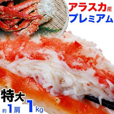 至極アラスカ産プレミアム品質特大極太タラバガニ脚総重量約1kg身入り90%以上一級厳選品[わけあり訳あり足折れ込み][かにカニ蟹たらばがに足][ボイル加熱済み急速冷凍][カニパーティー]