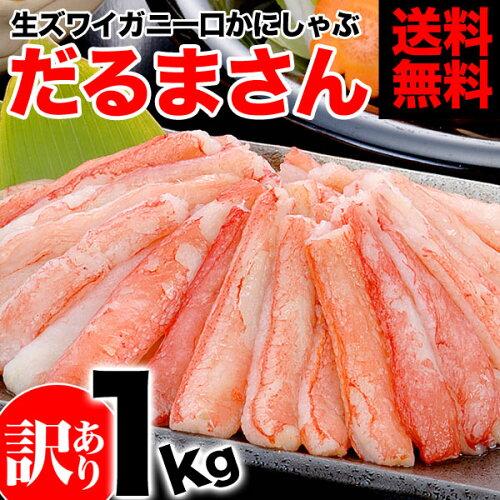 ズワイガニだるま剥き身ポーション約1kg(生冷凍でお届け)[若干折れが入る場合あり][か...