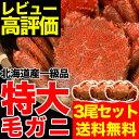【送料無料】北海道オホーツク一級品堅特大ボイル毛ガニ約570...