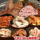 焼肉セット7品2.6kg[BBQバーベキュー夏祭り]
