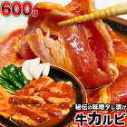 牛カルビ味付き(味噌)600g(タレ込み)[焼肉バーベキューBBQ野菜炒め焼肉丼お弁当用にも]【2個以上から注文数に応じオマケ付き】