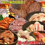 焼肉 セット 7品より5個選べる[牛カルビ味噌 牛カルビ塩 ハラミ ジンギスカン 豚トロ 豚サガリ 豚タン より選択OK][BBQ バーベキュー]