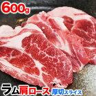 ラム肉肩ロース600g前後厚切スライス味付なし(多少切れ端入ります)