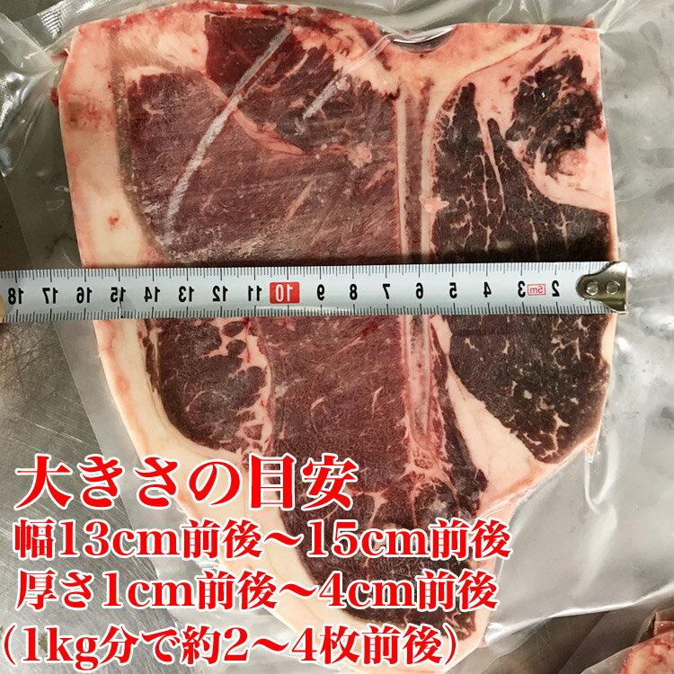 【在庫限り大放出】【お届け日指定不可/選択無効】【訳あり】Tボーンステーキ約1kg分[焼肉/BBQ/バーベキュー/わけあり不揃い/骨付き牛肉]