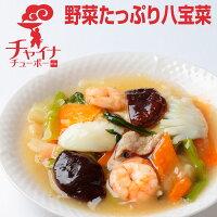 「チャイナチューボー」手作り野菜たっぷり八宝菜