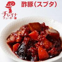 「チャイナチューボー」手作り酢豚