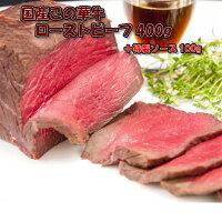 国産この華牛ローストビーフ(もも肉)400gブロック【特製ソース1本付き(100g)】