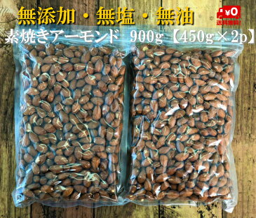 送料無料【焙煎工場直送】 素焼きアーモンド 1kg (500g×2) 無添加 無塩 無油 希少