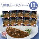 MCC食品 レトルトカレー 【 欧風ビーフカレー 】 10食