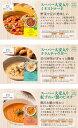 【選べる6食セット】 世界のスープ食堂 レトルト 詰め合わせ MCC食品 スープ セット MCC 珍しい 食物繊維 化学調味料不使用 人気 国産 プレゼント お中元 お歳暮 内祝い ギフト 災害 非常食