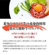 熊野牛ユッケ5パックセット250g安心安全厚労省の新基準生食用牛肉加工調理基準に適合工場で生産ギフトにも最適高級和歌山特産和牛冷凍食品