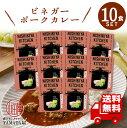 にしきや レトルトカレー 【ビネガーポークカレー 】 10食