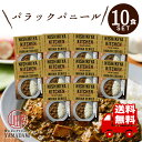 にしきや レトルトカレー 【 パラックパニール 】 10食セ