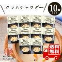 にしきや レトルト スープ 【 クラムチャウダー 】 10食