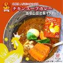 カレー レトルト 辛口 スープカレー チキン らっきょ 56