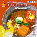 スープカレー チキン らっきょ 560g 【送料激安!】 当