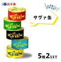 缶詰 詰め合わせ サバ缶 サヴァ缶 5種類×2缶 10缶セット ( アクアパッツァ風 ブラックペッパ