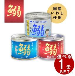 【選べる1缶】 伊藤食品 あいこちゃん 鰯 缶詰 国産 いわし イワシ ギフト プレゼント にも