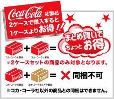 【選べる2箱セット】コカコーラ社製品500ml24本×2ケース計48本29種類からよりどり2箱送料無料コーラアクエリお茶綾鷹水いろはすファンタ日本コカコーラ