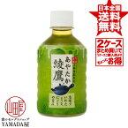 【2ケースセット】 綾鷹 PET 280ml 48本(24本×2箱) お茶 ペットボトル 日本コカ・コーラ 正規代理店