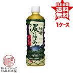 【正規代理店】綾鷹 濃い緑茶 PET 525ml×24本 1ケース お茶 ペットボトル 日本コカ・コーラ
