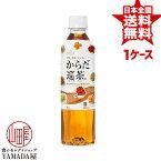 【正規代理店】からだ巡茶 PET 410ml×24本 1ケース お茶 ペットボトル 日本コカ・コーラ