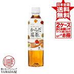 【2ケースセット】 からだ巡茶 PET 410ml 48本(24本×2箱) お茶 ペットボトル 日本コカ・コーラ 正規代理店