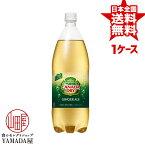 【正規代理店】 カナダドライ ジンジャーエール 1.5L×6本 1ケース 炭酸飲料 1500ml ペットボトル 日本コカ・コーラ