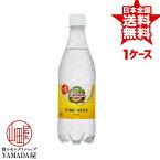 【正規代理店】 カナダドライ トニックウォーター PET 500ml×24本 1ケース 炭酸飲料 ペットボトル 日本コカ・コーラ