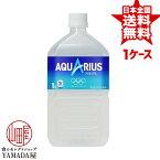 【正規代理店】 アクエリアス 1L×12本 1ケース AQUARIUS スポーツドリンク 清涼飲料水 ペットボトル 日本コカ・コーラ